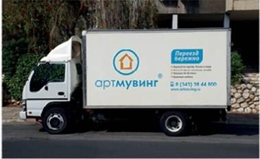 Не надо ничего организовывать самостоятельно – компания «Арт - Мувинг» осуществляет квартирные переезды по всей России.