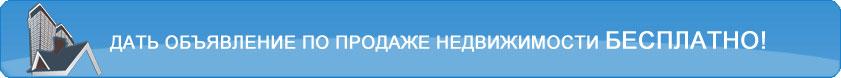 Дать объявление по продаже недвижимости Волгограда и Волжского